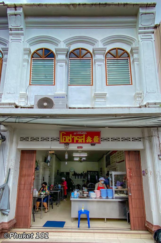 O Cha Rot Restaurant