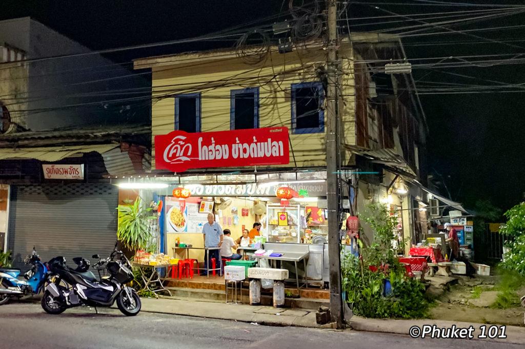 Hong Khao Tom Pla in Phuket Town