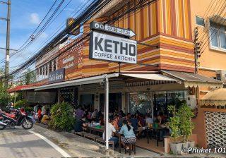 Ketho Dim Sum Restaurant in Kathu, Phuket